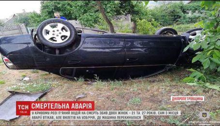 Пьяный водитель насмерть сбил двух женщин в Кривом Роге