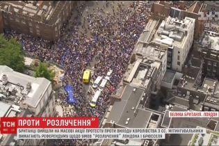 Британці вийшли на масовий мітинг проти Brexit