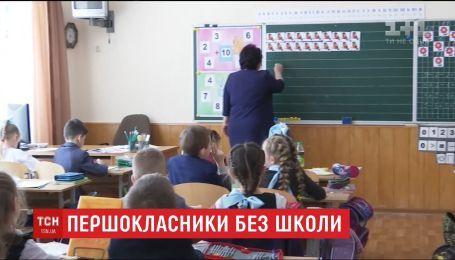 В Борисполе 56 первоклассников могут остаться без образования.