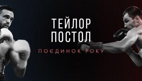 Джош Тейлор - Віктор Постол. Видео боя
