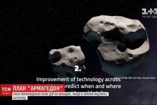 НАСА та федеральне агентство США оприлюднили план дій, якщо в Землю поцілить астероїд