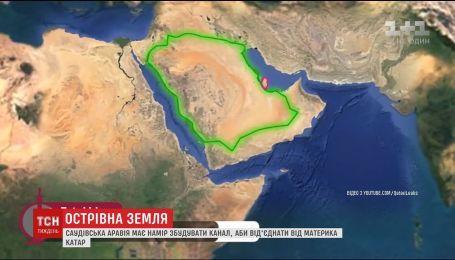 Саудовская Аравия решила превратить полуостров Катар на остров