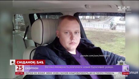 В Киеве снова задержали брачного афериста