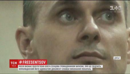 Росія визнає Олега Сенцова громадянином України
