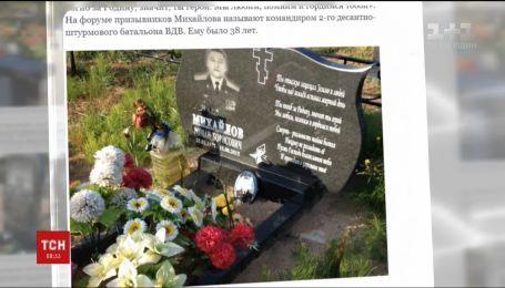 Российское министерство обороны фактически признало погибших на Донбассе десантников своими