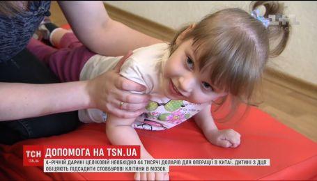 Батьки п'ятирічної Дарини просять людей допомогти донечці одужати