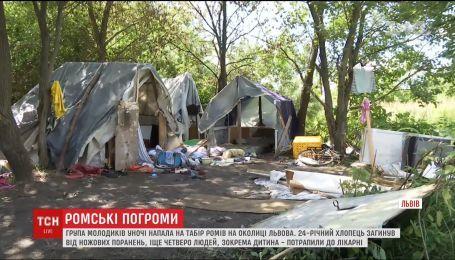 Нападение на лагерь ромов во Львове. Кто вдохновил подростков на кровавое преступление?