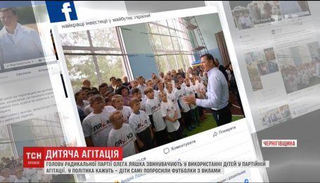 Фото Олега Ляшко со школьниками в партийных футболках подняло скандал в соцсетях