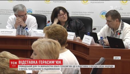 Ольга Герасим'юк написала заяву на звільнення із Нацради з питань телебачення і радіомовлення
