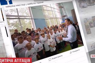"""Ляшко втрапив у скандал через фото зі школярами в """"політичних"""" футболках"""