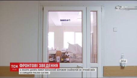 У лікарні Дніпра помер поранений на передовій український воїн Руслан Баглик