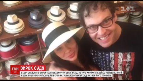 В США вынести приговор голливудскому сценаристу, который замучил украинку Яну Касьян