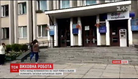 Во Львове из-за нападения на лагерь ромов, где убили человека, созывают общее родительское собрание