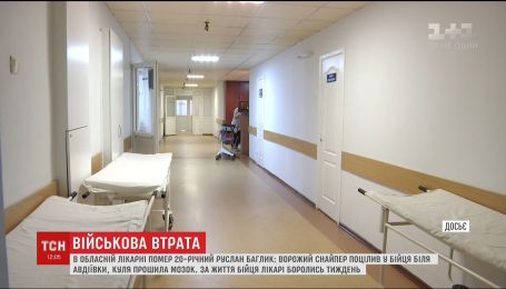 20-летний военный Руслан Баглик с Сумщины умер в областной больнице Днепра