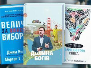Топ-5 книжок про успіх