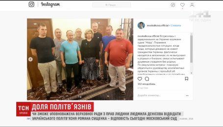 Украинскому омбудсмену сих пор не дали разрешения посетить Романа Сущенко