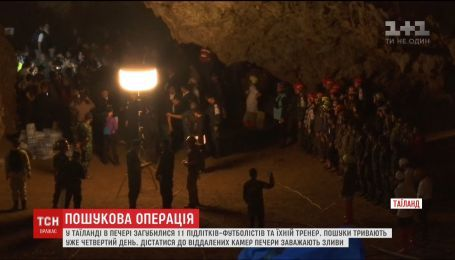 Четвертий день тривають пошуки підлітків, що зникли у печері на півночі Таїланду