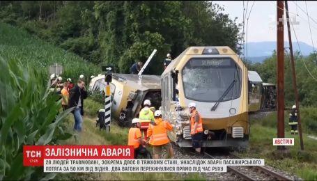 Десятки людей постраждали внаслідок аварії пасажирського потяга в Австрії