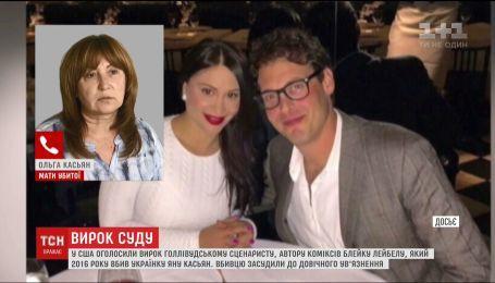 Три пожизненных заключения - суд вынес приговор голливудскому сценаристу, который убил украинку