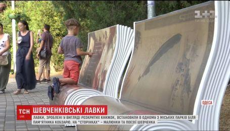 В Одессе появились литературные скамейки