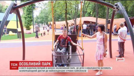 Первый в Украине инклюзивный парк открыли в Днепре