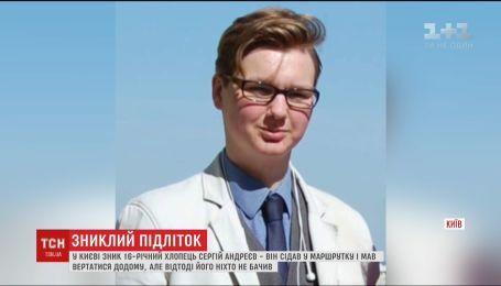 В Киеве 16-летний парень поехал купить книгу и не вернулся домой