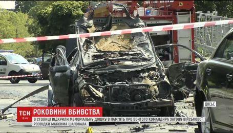 Оркестри, сльози і меморіальна дошка: минув рік від дня загибелі Максима Шаповала