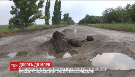 ТСН на собі відчула всі складнощі курортного відпочинку по-українськи