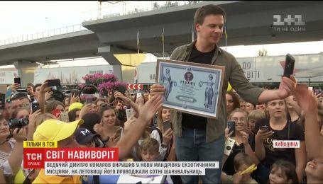 Сотні шанувальниць провели в екзотичні мандри Дмитра Комарова та Сашка Дмитрієва