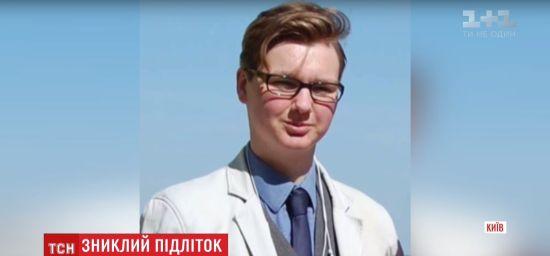 У Києві сів у маршрутку і безслідно зник 16-річний юнак