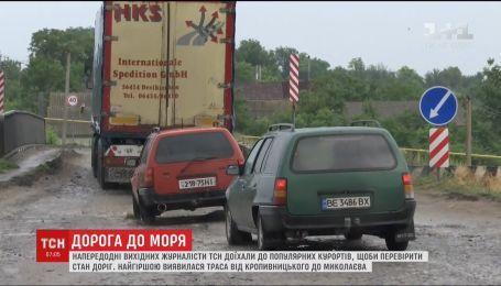 Журналисты ТСН проверили состояние дорог, ведущих на популярные украинские курорты