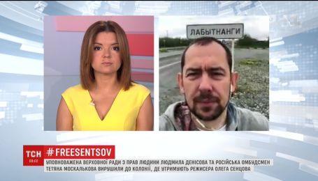 Украинская уполномоченная по правам человека отправилась в колонию, где содержат Сенцова