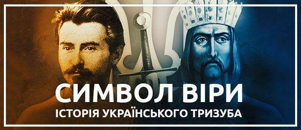 Символ віри. Історія українського тризуба