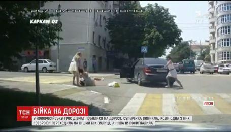 В Новороссийске трое девушек устроили драку посреди дороги