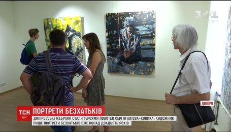 Дніпровські жебраки стали героями величезних полотен місцевого художника