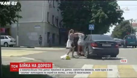 В России три девушки подрались посреди дороги