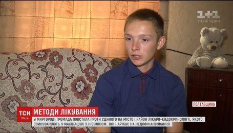 В Миргороде община обвиняет врача в махинациях с инсулином, из-за чего 19-летний парень впал в кому