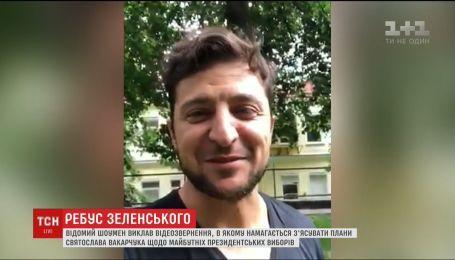 Зеленский своеобразным способом решил выяснить, собирается ли Вакарчук в президенты