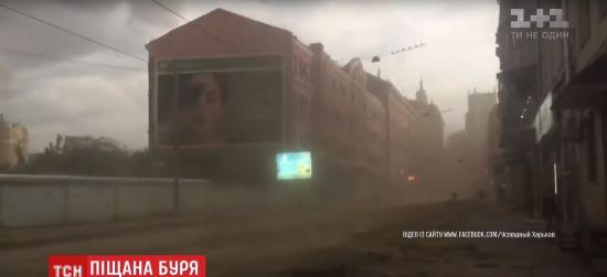 """Центр Харкова пережив """"піщану бурю"""""""