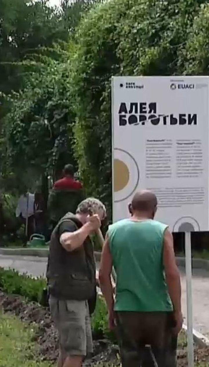 У Києві з'явилася антикорупційна алея