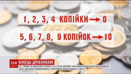 Правила заокруглення. З 1 липня в Україні почнуть зникати дрібні монети