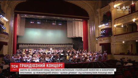 На Софийской площади выступят лучшие музыканты из Украины и Италии с классической программой