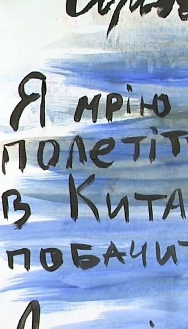 У столиці завершився арт-марафон #Моядитячамрія