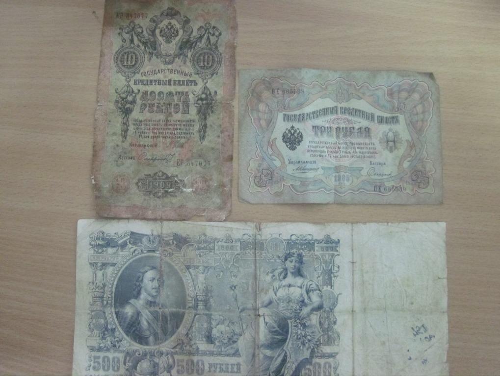 банкноти царської росії