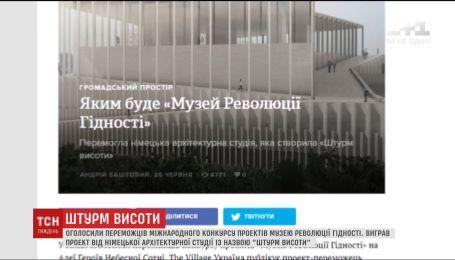 Стали известны имена победителей конкурса проектов музея Революции достоинства