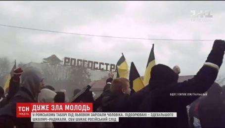 В погроме цыганского лагеря под Львовом СБУ нашла российский след
