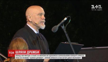 Сотни музыкантов из Италии и Украины выступили в центре Киева