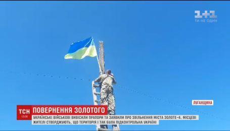 ВСУ взяли под полный контроль городок Золотое-4 на Луганщине