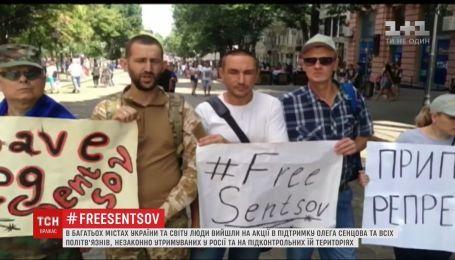 """""""Всім світом з тобою"""": у різних країнах українці масово влаштовують акції на підтримку Сенцова"""