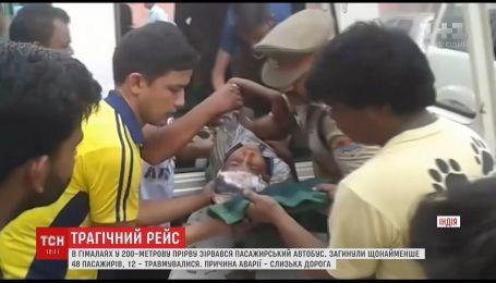 Більше сорока людей загинули в ДТП у Гімалаях